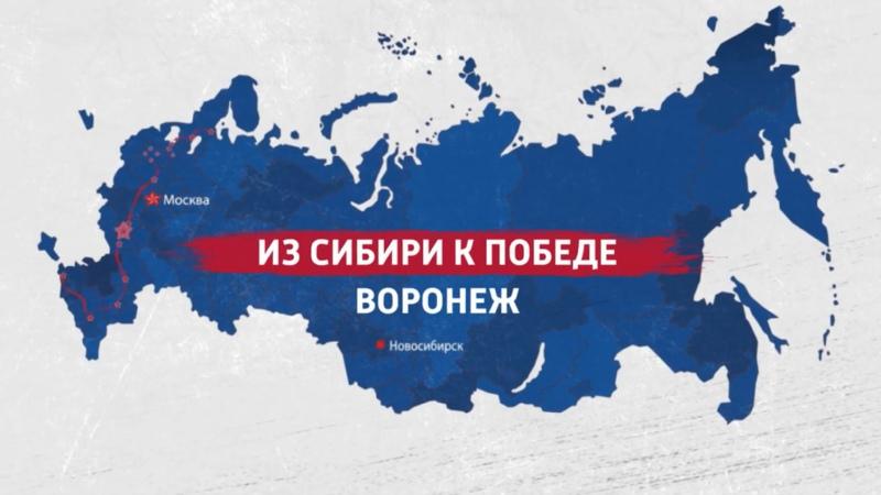 Из Сибири к Победе (2020) - Воронеж   Эпизод 12