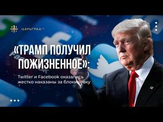 «Трамп получил пожизненное»: Twitter и Facebook оказались жестко наказаны за блокировку