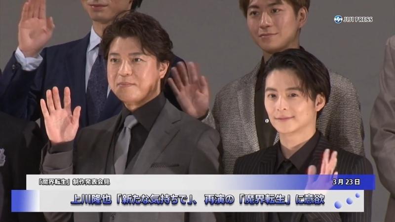 Makai Tensho - пресс-конференция 23.03.2021 5