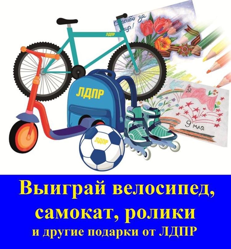 Выиграй велосипед, самокат, ролики и другие подарки от ЛДПР!