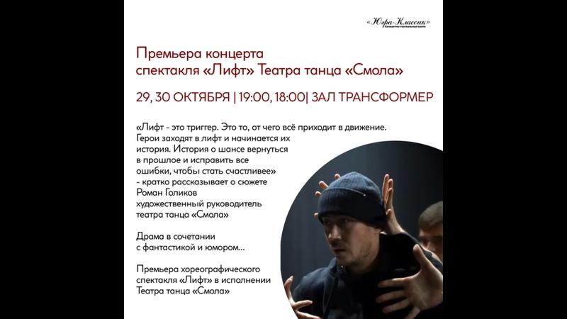 Видео от Концертно театральный центр Югра Классик