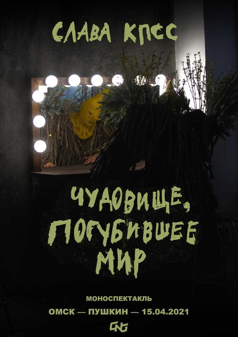 Афиша Омск СЛАВА КПСС / 15.04 ОМСК ПУШКИН