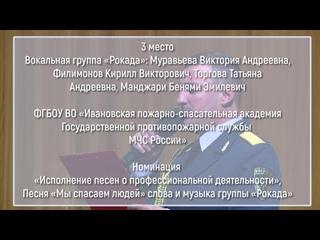 Вокальная группа «Рокада» Ивановской пожарно-спасательной академии ГПС МЧС России