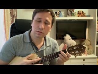 Видео от Ваша домашка по укулеле