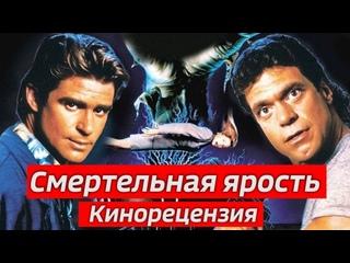Обзор фильма «Смертельная ярость» (1988)