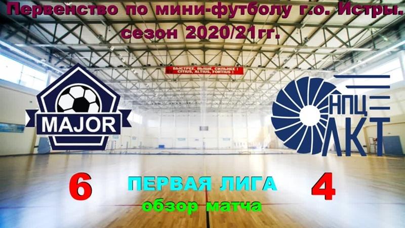 Мэйджор НПЦ ЛКТ обзор матча