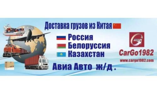 Cargo1982 товар авиа из Китая в Беларусь