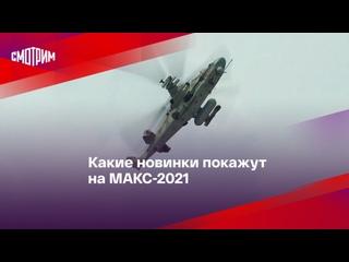Какие новинки покажут на авиасалоне МАКС-2021