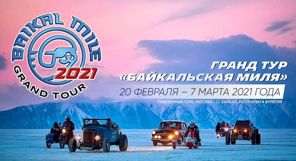 """Возможно, это изображение (еда и текст «BEAYANT ΠΠΝΣ GRAND TOUR 2021 гранд тур """"байкальская миля> 20 февраля- марта 2021 года поклонная гора, MOCKBA байкал, республика бурятия»)"""