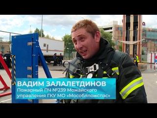 В Реутове прошёл смотр-конкурс «Лучший по профессии» Мособлпожспаса