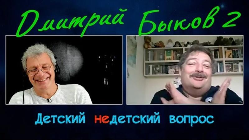 2021.05.07 Беседа Дмитрия Брикмана с Дмитрием Быковым («YouTube. Детский недетский вопрос»)