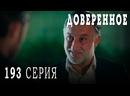Турецкий сериал Доверенное - 193 серия русская озвучка