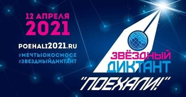 В год 60-летия полёта первого человека в космос Русский дом проведёт Звёздный диктант «Поехали!»