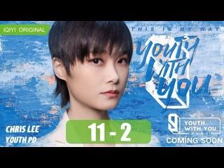11-2 Youth With You 3 Молодость всегда с тобой 3  Idol Producer 4 - эп 11 часть 2 (автоперевод)
