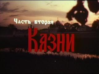 Царь Иван Грозный. Князь Серебряный 2 серия (1991)