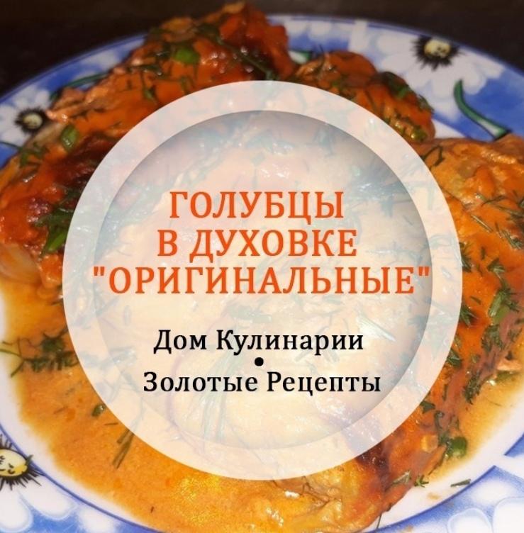 """ГОЛУБЦЫ В ДУХОВКЕ """"ОРИГИНАЛЬНЫЕ"""""""