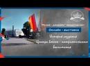 Онлайн-выставка История создания Центра военно-патриотического воспитания «Музей-диорама»