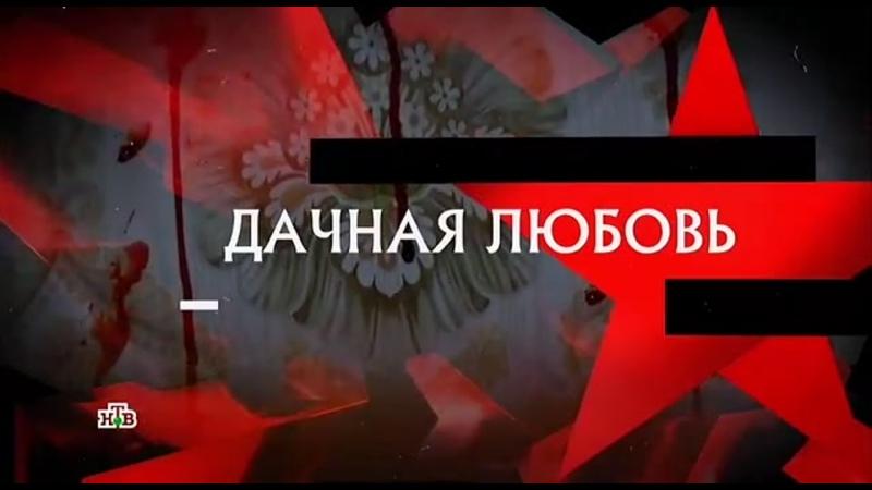 Следствие Вели Дачная Любовь Выпуск От 13 06 21