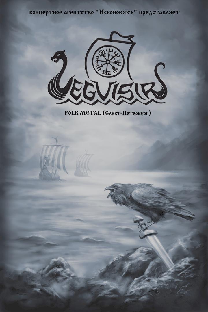 Афиша Нижний Новгород 15/04 VEGVISIR (Folk Metal, СПб) Нижний Новгород