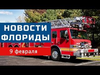 Дерзкий угон пожарной машины