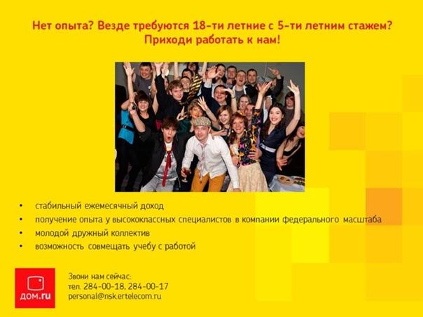 Работа студентам девушкам новосибирск анна вайс