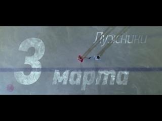 Фигуристы Степанова и Букин зовут 3 марта в Лужники!