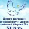"Центр помощи материнству и детству ""ДАР"""