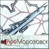 проМорозовск
