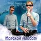 Крымов Марат - Тает лед