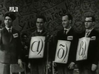 КВН-1963 (ЦТ, 1963) Матч года. 12 команд.