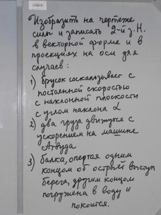 10 класс задания с уроков физики