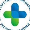 Министерство здравоохранения Республики Коми
