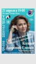 Лаврова-Глинка Ксения | Москва | 21