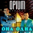 Opium Project - Она Одна (Club Mix) вот эту самую песню, я скоро буду знать наизусть))) русское радио - форевор)))