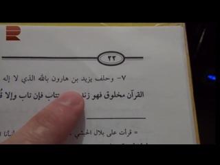 Коран сотворен Разоблачение Абу Али Ашари