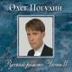 Олег Погудин - Я встретил Вас