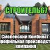 Смоленский Комбинат-Мпк
