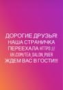 Фотоальбом Пуэра Сладкое-Общение