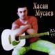 Хасан Мусаев - Я тебя век не забуду
