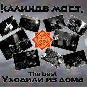 """Калинов Мост - """"Уходили из дома. The Best"""""""