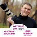 Иван Назаров, 35 лет, Петрозаводск, Россия