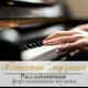 Музыка для Учебы - Супер релакс спокойная музыка