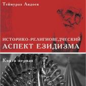 Теймураз Авдоев. Историко-религиоведческий аспект езидизма (два тома)