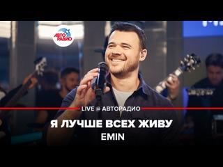 🅰️ Emin - Я Лучше Всех Живу (LIVE @ Авторадио)