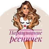 Лешмейкер Алиса