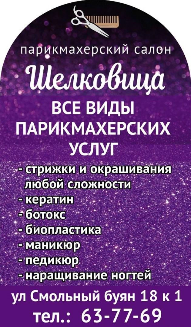 "Парикмахерский салон ""Шелковица"""