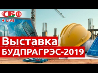 Строительная выставка БУДПРАГРЭС открывается в Минске | ПРЯМОЙ ЭФИР