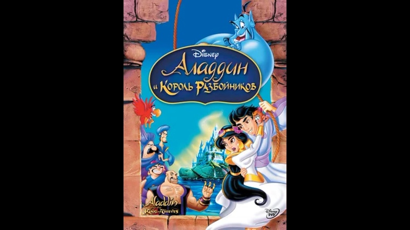 Аладдин и король воров 1996 VHS