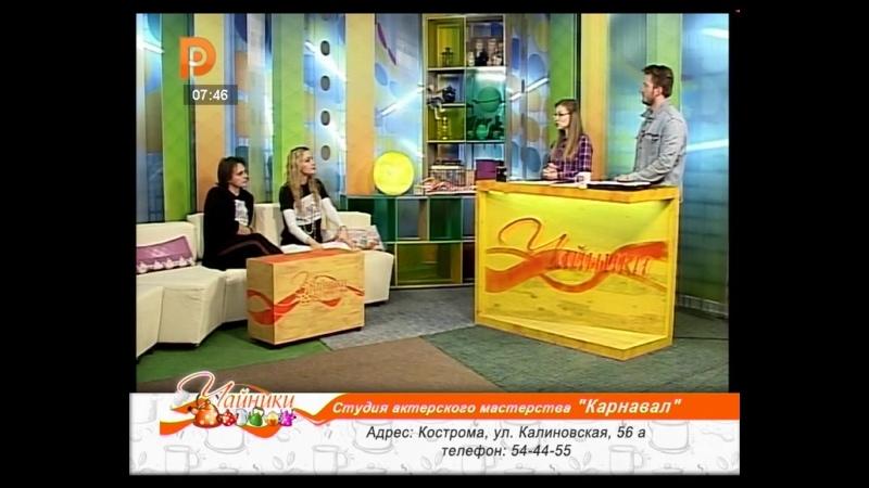 Чайники_28_05_Анастасия Краснова и Александр Балашов vk.comkarnavalstudio1