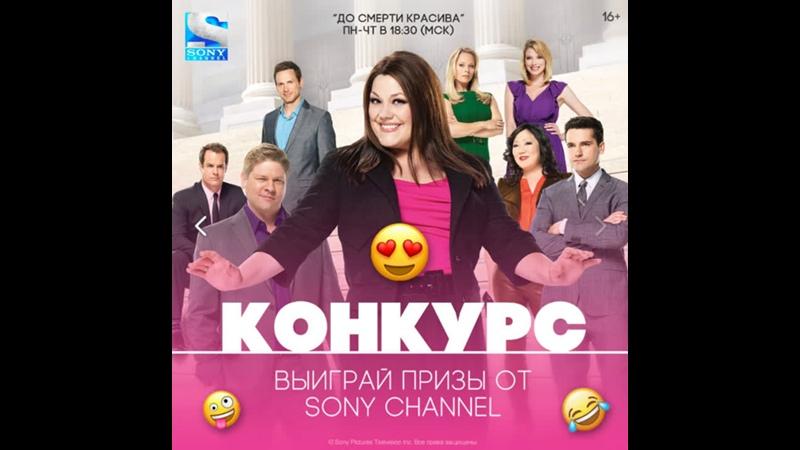 Победители конкурса Emoji До смерти красива на Sony Channel